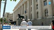 Цацаров поиска имунитета на депутат от БСП