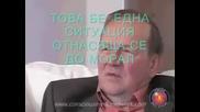 Джордж Грийн Без Измама