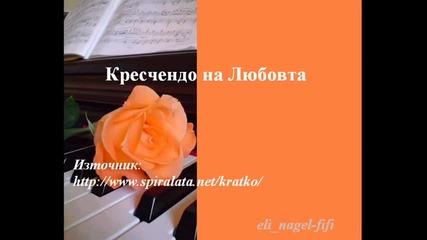Кресчендо на Любовта /ч. 4/ - Борислав Русанов - borislavil