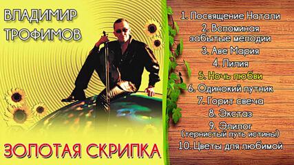 Владимир Трофимов - Золотая скрипка