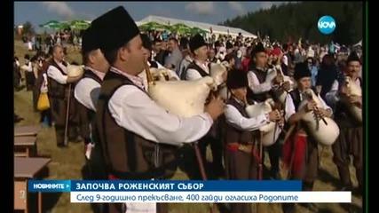 Роженският събор беше открит Валя Балканска и 400 гайди