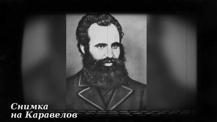 Един портретЪ на Любен Каравелов