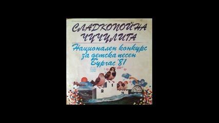 Сладкопойна чучулига 81 г. - Децата На Света