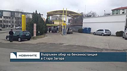 Въоръжен обир на бензиностанция в Стара Загора