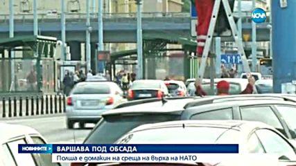 Варшава под обсада заради среща на върха на НАТО
