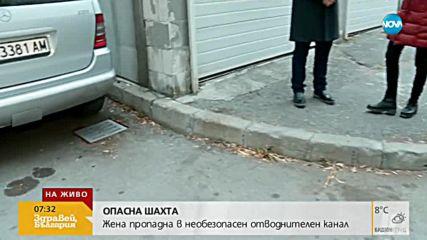 Жена пропадна в шахта без капак в столичен квартал