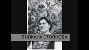 Вълкана Стоянова От Горе Хабер Пристигна