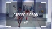 nb! Стерео любов (2014) - къс филм