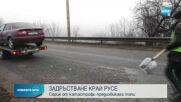 Катастрофи задръстиха пътя към Дунав мост