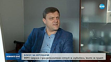 От ВМРО предлагат 2 дни повече отпуск за непушачите