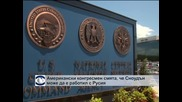 Американски конгресмен: Едуард Сноудън може да е работил с Русия