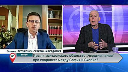 """Има ли македонското общество """"червени линии"""" при споровете между София и Скопие?"""