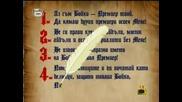 Господари На Ефира - 10 - те Бойки Заповеди!