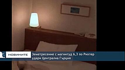 Земетресение с магнитуд 6,3 по Рихтер удари Централна Гърция