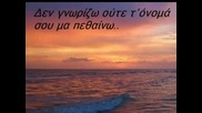 (превод) - Nikos Kourkoulis - H Mpalanta Tis Agapimenis
