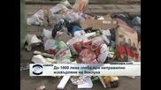 До 1 000 лева глоба при неправилно изхвърляне на боклука