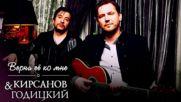Яков Кирсанов и Денис Годицкий - Верни ее ко Мне