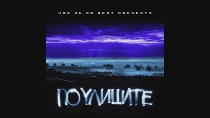 Madmatic feat. Боро Първи - Сега Хвърча И Не Мога Да Се Занимавам (Official Album Release)