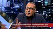 Мохамед Халаф разказа за атентата, убил племенниците му