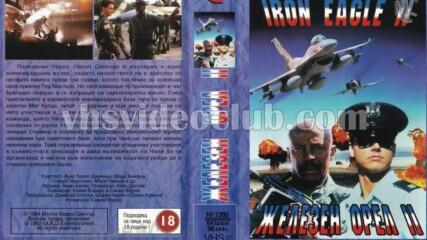 Железен орел 2 (синхронен екип 1, дублаж на b-TV Cinema, 2010 г.) (запис)