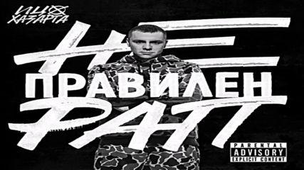 Ицо Хазарта Белослава Dj Free - Сърцето на хлебарката bass boosted