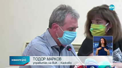 Остава забранена за пиене на водата в близо 50 населени места в Хасковско