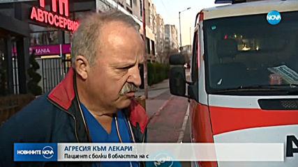 ОТНОВО АГРЕСИЯ СРЕЩУ ЛЕКАРИ: Пациент се нахвърли на медици от Спешна помощ