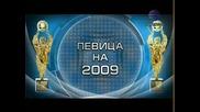 8 Годишни музикални награди на Планета Тв за 2009 (част 9)
