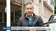Арестант избяга от Трето РПУ в Пловдив