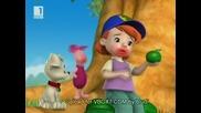 Моите приятели Тигъра и Мечо Пух - Бг Аудио Eпизод H. Q. - Приятелят на Бодливка