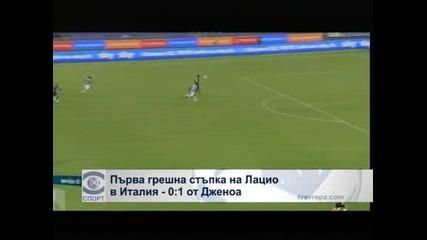 """Първа грешна стъпка на """"Лацио"""" в Италия – 0:1 от """"Дженоа"""""""