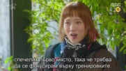 Weightlifting Fairy Kim Bok Joo E10 / Феята на щангите бг превод