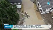Наводненията в Германия са отнели живота на 160 души