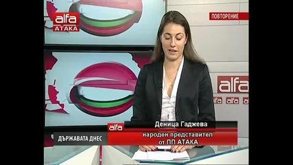Държавата днес - Деница Гаджева- Какво видяха наблюдателите на Атака в Крим. Alfa - Атака 21.03.2014