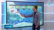Прогноза за времето (12.04.2021 - обедна емисия)