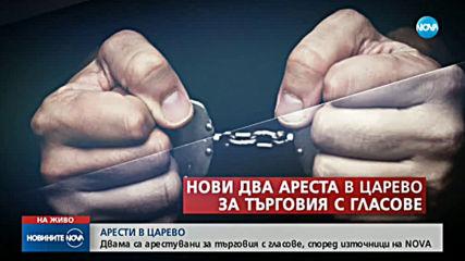Още двама задържани по подозрение за търговия с гласове в Царево