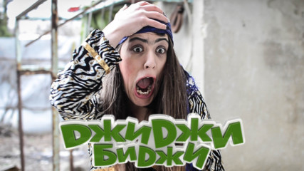 ДжиДжи БиДжи - Шушана и омагьосаните чорапи