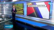 Новините на NOVA (28.10.2020 - късна емисия)