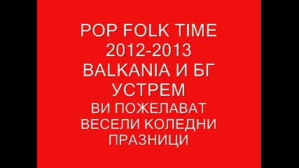 Коледа 2012 (pop folk time 2012-2013 balkania)