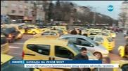 """Таксита затвориха """"Орлов мост"""", транспортният министър свали блокадата"""