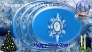 Честита Нова Година! Да бъде здрава и мирна! ... ( Веселин Маринов)