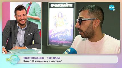"""Явор Янакиев-100 кила - Защо 100 кила е див и щастлив? - """"На кафе"""" (14.10.2019)"""
