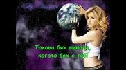 Kelly Clarkson feat. Rbd
