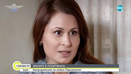 """ЖЕНИТЕ В ПОЛИТИКАТА: Кръстина Таскова от """"Патриотична коалиция - ВОЛЯ и НФСБ"""""""