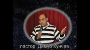 призив на пастор Димчо Кунчев