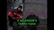 Respect - Смело Сърце