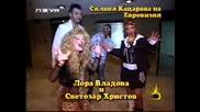 Господари На Ефира - Евровизия
