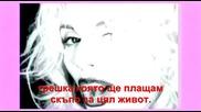 Xristina Anagnostopoulou - Dimiourgima (2001) превод