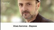 Илия Ангелов - Вярвам [high quality]