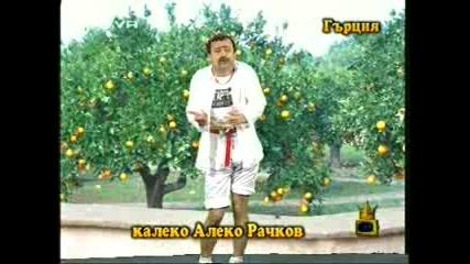 Калеко Алеко - Гърция